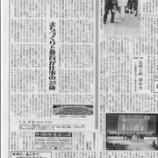 『東海愛知新聞連載①「まちづくりと教育が仕事の25歳」』の画像