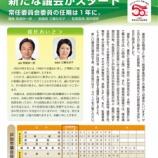 『広報戸田市3月1日号配布 同梱されている「とだ議会だより」もご覧ください』の画像