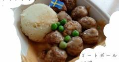 【IKEA】いつものミートボールをテイクアウトしてみた!の巻。