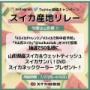 ▼【PR】スイカチャレンジ!山形の尾花沢西瓜をまるまる一玉いただきました♩