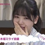 『【動画あり】ああ・・・筒井あやめが泣いてしまった・・・【乃木坂46】』の画像
