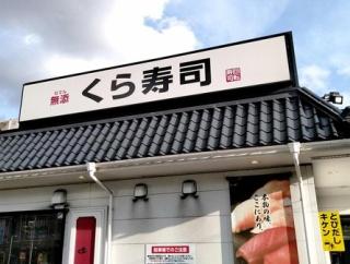 【動画】くら寿司のガチャで不正した結果wwwww