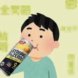 『【悲報】安くて手っ取り早く酔える!売れすぎのストロング系チューハイ、危険ドラッグとして販売規制される可能性/(^o^)\』の画像