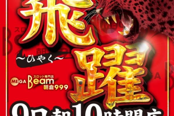 福岡 パチンコ 来店イベント