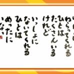 闘病曼荼羅〜再起への言葉探し〜