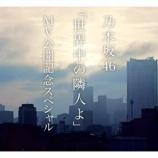 『超速報!!!OGの登場も!?本日、乃木坂46『世界中の隣人よ』SHOWROOM配信が決定!!!!!!キタ━━━━(゚∀゚)━━━━!!!』の画像