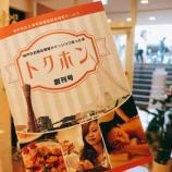 『神戸私立保育園連盟職員様限定サービス「トクホン」に薬膳のコラムを書かせていただいています』の画像