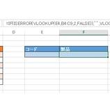『世間は狭い。 &Excel講座』の画像