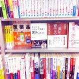 『あおい書店 渋谷 面出し!』の画像