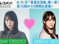【日向坂46】「坂道交流戦」きたああああああああ!!!!!!