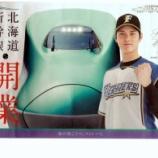 『3月26日 北海道新幹線開業~はこだてライナー』の画像