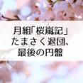 【8/5発売】月組『桜嵐記』『Dream Chaser』Blu-ray・DVD・CD予約できます