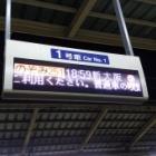 『第四節「今度は完敗!?」 新潟戦』の画像