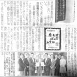 『(埼玉新聞)ピンクリボン運動に自販機の売り上げ』の画像
