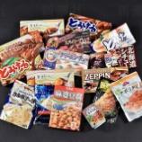 『 食べてはいけない国産食品「カレールー」「パスタソース」編』の画像