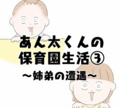 あん太くんの保育園生活③〜姉弟の遭遇〜
