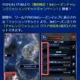 【FFBE】21日より期間限定で『ミッションリセット』が可能に!さらにストーリーの消費体力が1に!