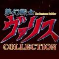 【ゲーム】Switch『夢幻戦士ヴァリスCOLLECTION』本日よりダウンロード版の予約受付がスタート!パッケージ版の予約も全国のゲームショップ、主要オンラインショップ等で受付