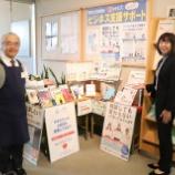 『\充実無料サービス/関市立図書館とコラボで『ビジネス支援サポート』スタート』の画像