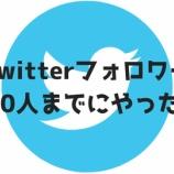『Twitterフォロワー数1,000人までにやったこと』の画像