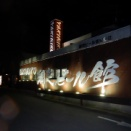 2020 秋 北海道 網走ビール館