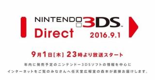 『Nintendo 3DS Direct』の放送が決定!年内に発売予定の3DSの情報をお届け!