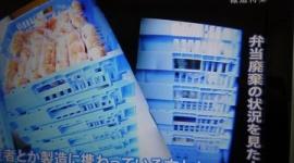 【東京五輪】国立競技場で弁当大量廃棄