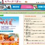 『明日(4月28日)、毎日放送「ちちんぷいぷい」で飯尾醸造を特集していただきます』の画像