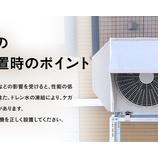 『寒いのにエアコンが効かない』の画像