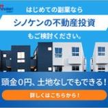 『シノケングループ(8909)-東京海上日動火災保険(保有株減少)』の画像