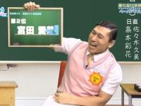 【日向坂46】愛萌さん、源氏名が決定する。