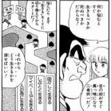 両津勘吉「何か悩むとすぐに生きるべきか死ぬべきかはおかしい!!」