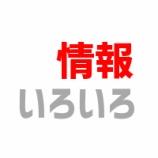 『自動車文庫「まちかど号」まとめ【3/31更新】』の画像
