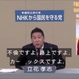 『NHKをぶっ壊す!N国立花氏当選&勢力拡大により、受信料契約&収納代行を担うエヌリンクス大ピンチwww』の画像