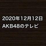 2020年12月12日のAKB48関連のテレビ