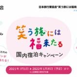 『(JATA主催)3万円または1万円の次回割クーポンが当たる!笑う旅には福来たる国内宿泊キャンペーン!』の画像