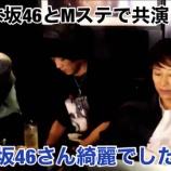 """『【動画あり】""""乃木坂で誰が一番綺麗でしたか?"""" UVERworld『カズちゃんでしょーーー!!!』『ええ匂いしたねん、みんな。』ワロタwwwwww』の画像"""