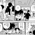 コナン「あの人千円札でタバコ一個……?妙だな……」