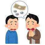 【愕然】トッモ「すまん!金貸してくれ!」ワイ(うわあ、出たよこういう奴・・・貸さずに皆に言いふらしたろ) → 結果・・・・・・