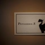 『PATISSERIE.Sさんへ』の画像