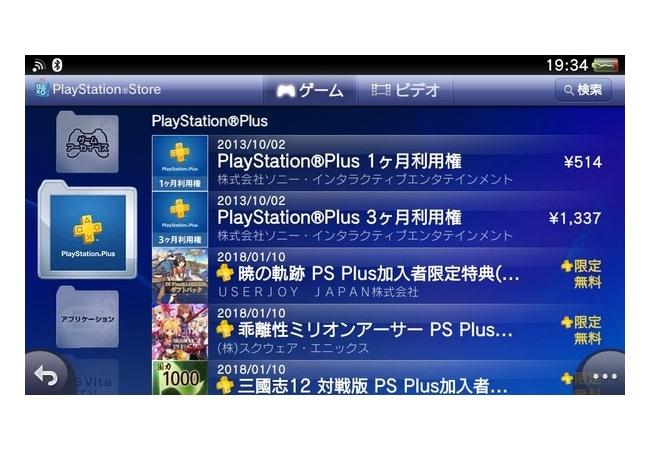 PS Vita、消えそう・・・