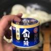 【レシピ】サバ缶スパイスカレー(あきらびver.2)