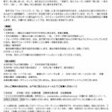 『【20年3月22日24時 〆切】出演者/演出・脚本助手/サポートスタッフ 募集!』の画像