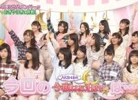 初参加メンバーが9人!第4回 AKB48の今夜はお泊りッまとめ