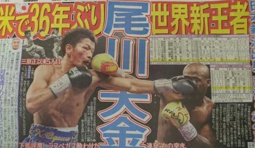 尾川堅一が36年ぶりの快挙となる米国での新世界王者、海外から判定への不満が続出【ボクシング動画】