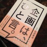 『【お知らせ】『「企画は、ひと言」実践セミナー~人気放送作家から学ぶ企画をひと言で伝えるコツ~@恵比寿ヨコニワ』を開催します!』の画像