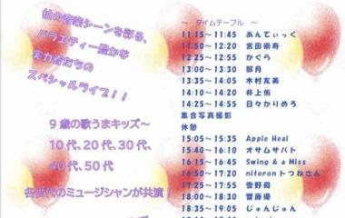 『6/19に延期となり時間変更になりました。[#live info]1/16かし輪になろうスペシャルライブ』の画像