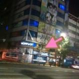 『秋葉原ソフマップさんに看板が登場@w@ノ』の画像