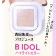 【速報】VOCE (ヴォーチェ) 2021年 9月号増刊 《特別付録》 NMB48・吉田朱里さんプロデュース B IDOL ハイライトカラー