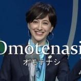 『【画像】東京五輪、日本流の「オモテナシ」が凄すぎると世界で話題wwwwwwwww』の画像